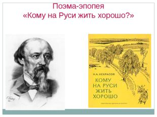 Поэма-эпопея «Кому на Руси жить хорошо?»