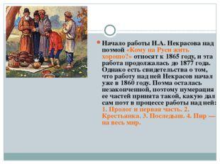 Начало работы Н.А. Некрасова над поэмой «Кому на Руси жить хорошо?» относят к