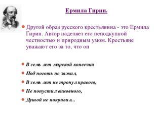 Ермила Гирин. Другой образ русского крестьянина - это Ермила Гирин. Автор над