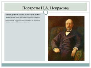 Портреты Н.А. Некрасова Обратите внимание на позу поэта. Он сидит в кресле, з