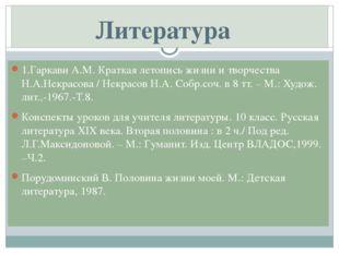 1.Гаркави А.М. Краткая летопись жизни и творчества Н.А.Некрасова / Некрасов