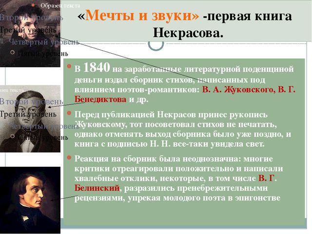 «Мечты и звуки» -первая книга Некрасова. В 1840 на заработанные литературной...