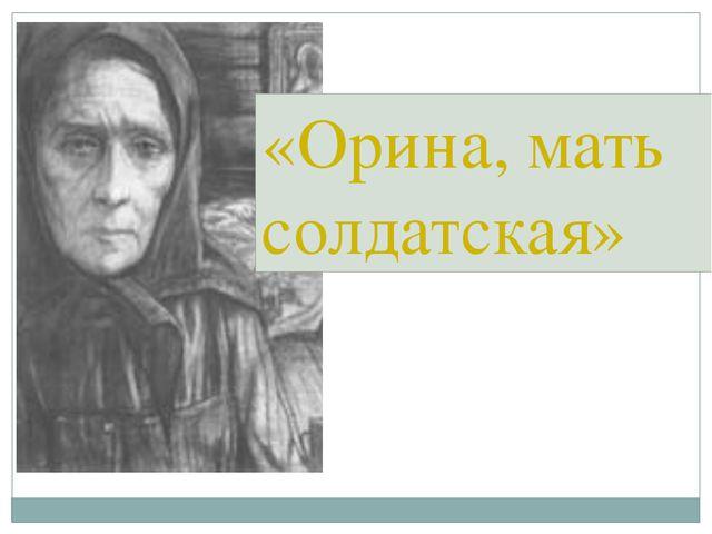 «Орина, мать солдатская»