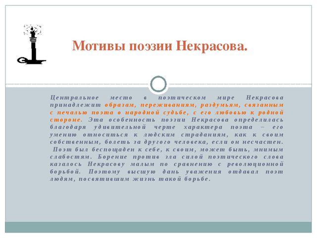 Центральное место в поэтическом мире Некрасова принадлежит образам, переживан...