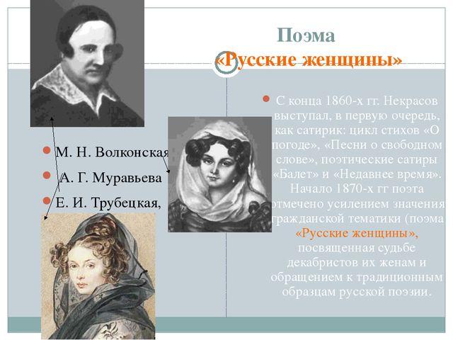 Поэма «Русские женщины» М. Н. Волконская, А. Г. Муравьева Е. И. Трубецкая, С...