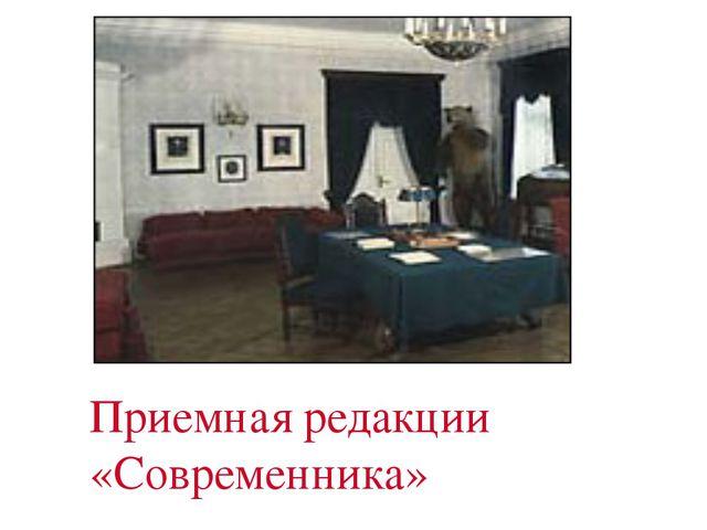 Приемная редакции «Современника»