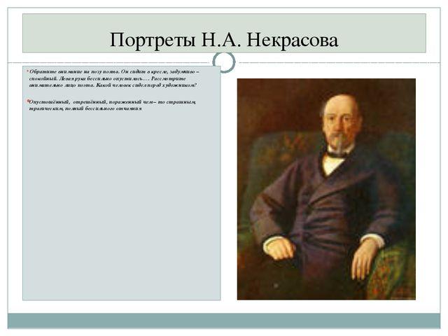 Портреты Н.А. Некрасова Обратите внимание на позу поэта. Он сидит в кресле, з...
