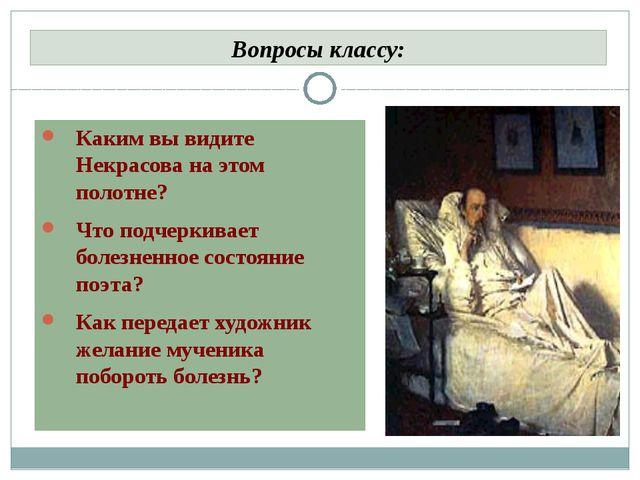 Вопросы классу: Каким вы видите Некрасова на этом полотне? Что подчеркивает б...