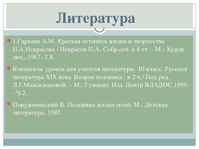 1.Гаркави А.М. Краткая летопись жизни и творчества Н.А.Некрасова / Некрасов...