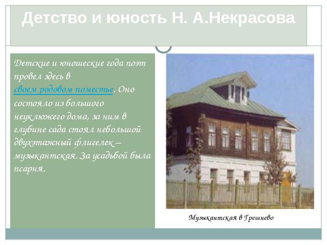 Детские и юношеские года поэт провел здесь в своем родовом поместье. Оно сост...