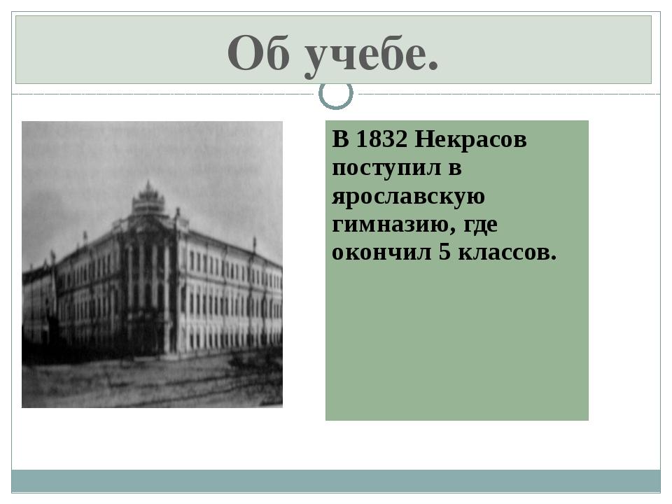 В 1832 Некрасов поступил в ярославскую гимназию, где окончил 5 классов. Об уч...
