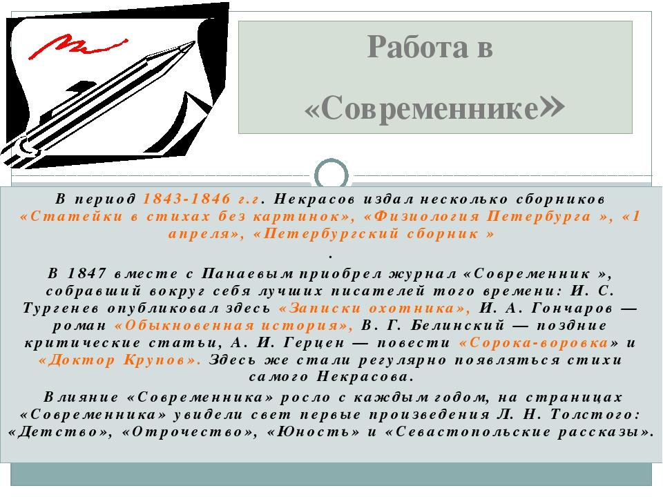В период 1843-1846 г.г. Некрасов издал несколько сборников «Статейки в стихах...