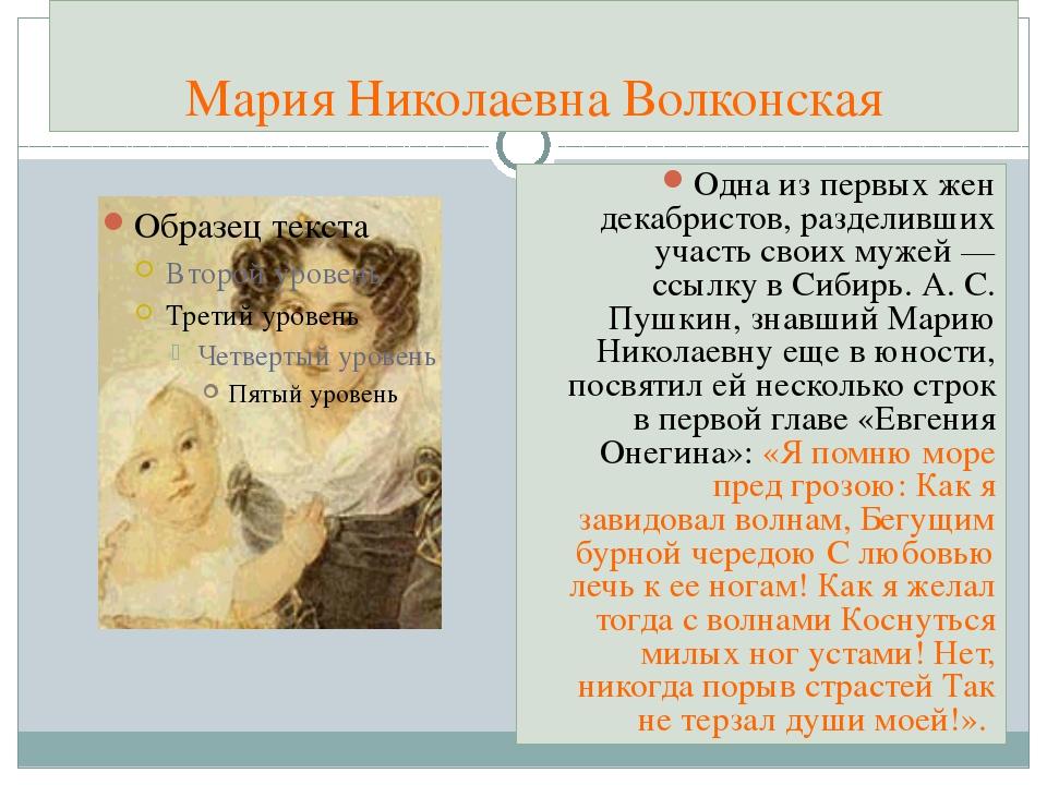 Мария Николаевна Волконская Одна из первых жен декабристов, разделивших участ...