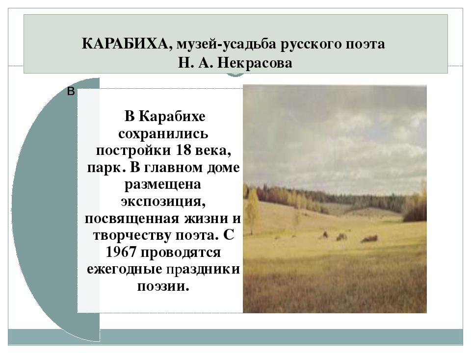 КАРАБИХА, музей-усадьба русского поэта Н. А. Некрасова