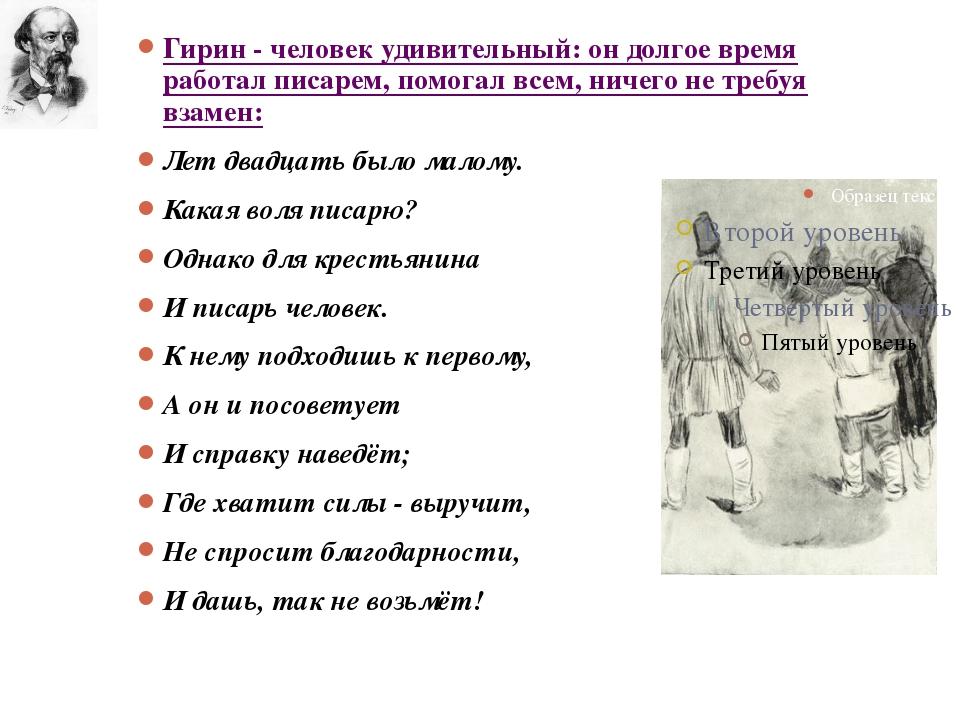 Гирин - человек удивительный: он долгое время работал писарем, помогал всем,...