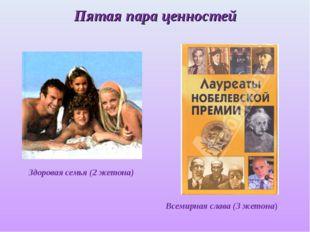 Пятая пара ценностей Здоровая семья (2 жетона) Всемирная слава (3 жетона)
