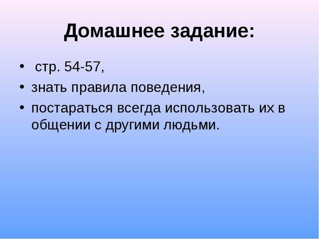 Домашнее задание: стр. 54-57, знать правила поведения, постараться всегда ис...