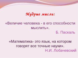 Мудрые мысли: «Величие человека - в его способности мыслить». Б. Паскаль «Мат