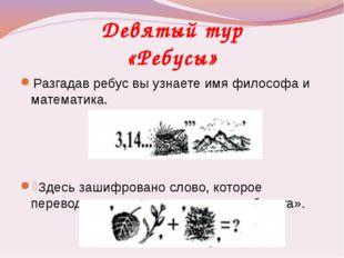 Девятый тур «Ребусы» Разгадав ребус вы узнаете имя философа и математика. Зде