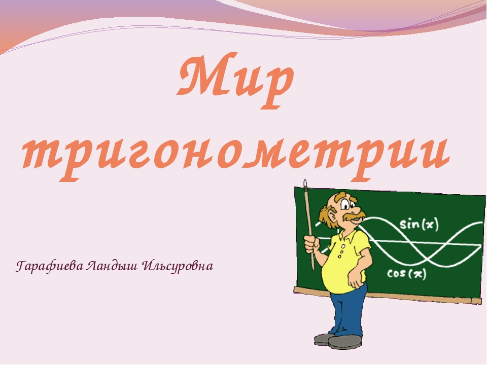 Мир тригонометрии Гарафиева Ландыш Ильсуровна