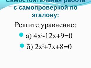 Самостоятельная работа с самопроверкой по эталону: Решите уравнение: а) 4x2-1