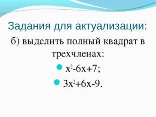 Задания для актуализации: б) выделить полный квадрат в трехчленах: x2-6x+7; 3