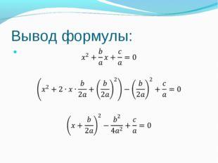 Вывод формулы: