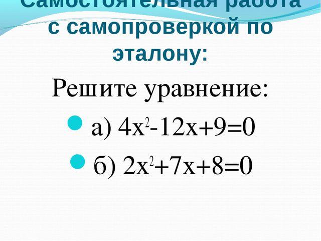 Самостоятельная работа с самопроверкой по эталону: Решите уравнение: а) 4x2-1...