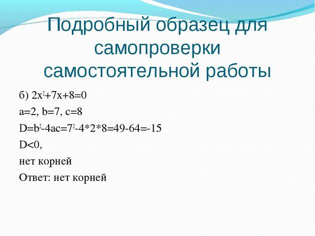 Подробный образец для самопроверки самостоятельной работы б) 2x2+7x+8=0 a=2,...
