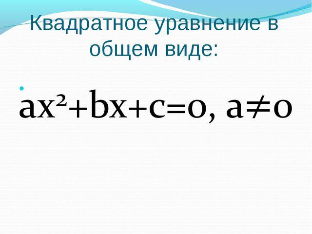 Квадратное уравнение в общем виде: