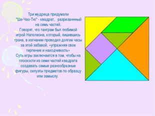 "Три мудреца придумали ""Ши-Чао-Тю"" - квадрат, разрезаннный на семь частей. Гов"