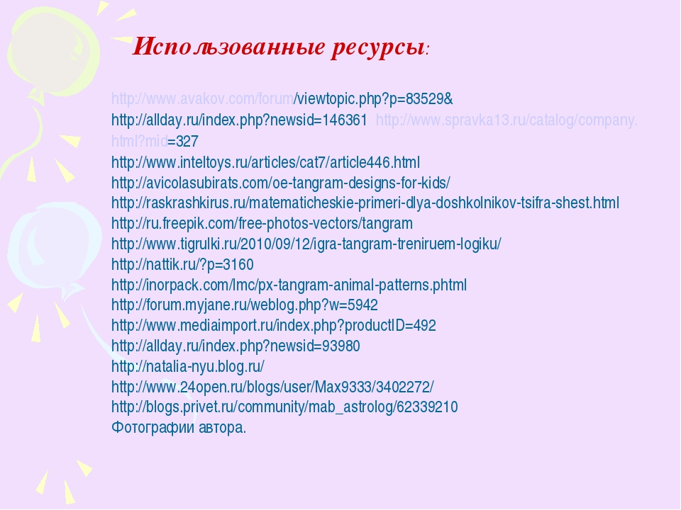 Использованные ресурсы: http://www.avakov.com/forum/viewtopic.php?p=83529& ht...