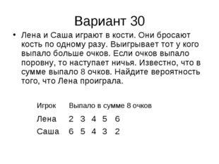 Вариант 30 Лена и Саша играют в кости. Они бросают кость по одному разу. Выиг