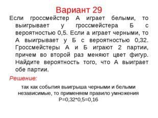 Вариант 29 Если гроссмейстер А играет белыми, то выигрывает у гроссмейстера Б