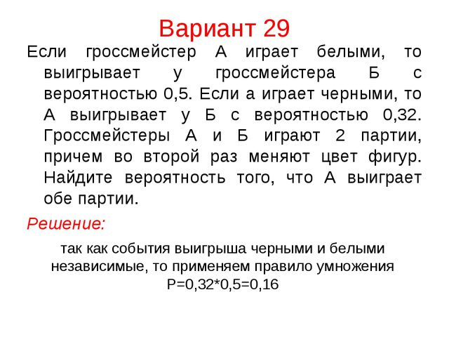Вариант 29 Если гроссмейстер А играет белыми, то выигрывает у гроссмейстера Б...
