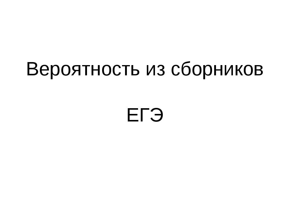Вероятность из сборников ЕГЭ