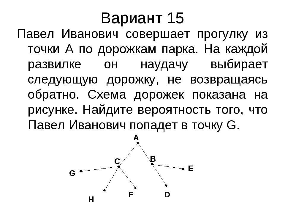Вариант 15 Павел Иванович совершает прогулку из точки А по дорожкам парка. На...