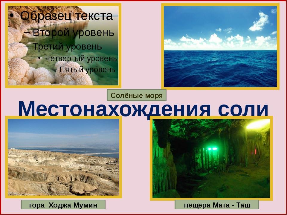 Местонахождения соли гора Ходжа Мумин пещера Мата - Таш Солёные моря