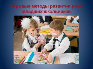 Игровые методы развития речи младших школьников