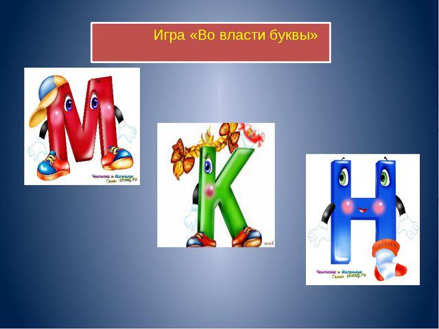 Игра «Во власти буквы»