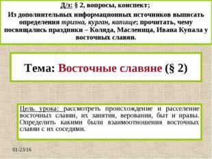 Тема: Восточные славяне (§ 2) Цель урока: рассмотреть происхождение и расселе