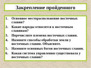 Закрепление пройденного Основное месторасположение восточных славян? Какие на