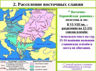 2. Расселение восточных славян Восточно-Европейская равнина – лесостепь и лес