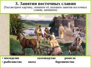 3. Занятия восточных славян (Рассмотрите картину, опишите её, назовите заняти