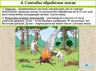4. Способы обработки земли 1. Перелог - примитивная система земледелия; после