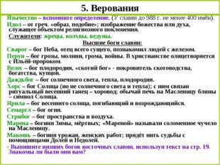 5. Верования Язычество – вспомните определение. (У славян до 988 г. не менее