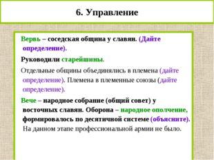 6. Управление Вервь – соседская община у славян. (Дайте определение). Руковод