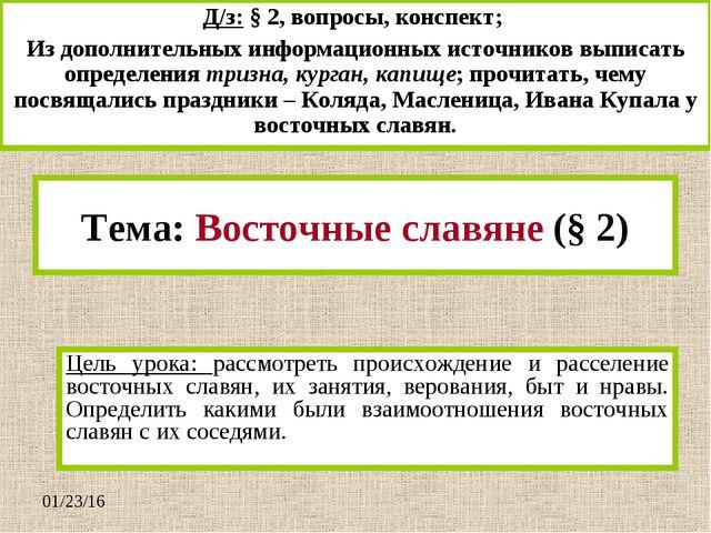 Тема: Восточные славяне (§ 2) Цель урока: рассмотреть происхождение и расселе...