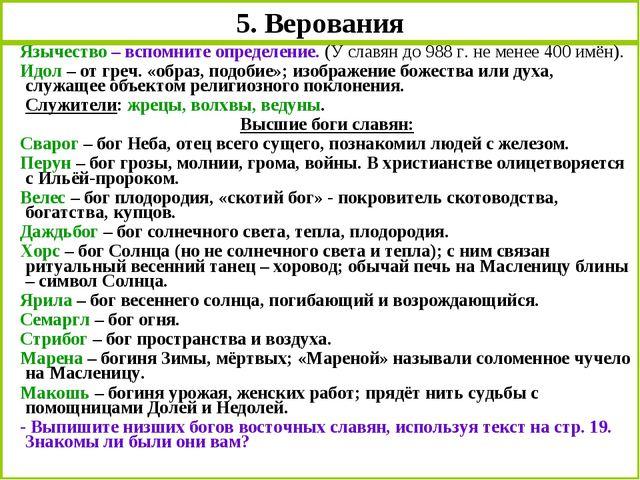 5. Верования Язычество – вспомните определение. (У славян до 988 г. не менее...