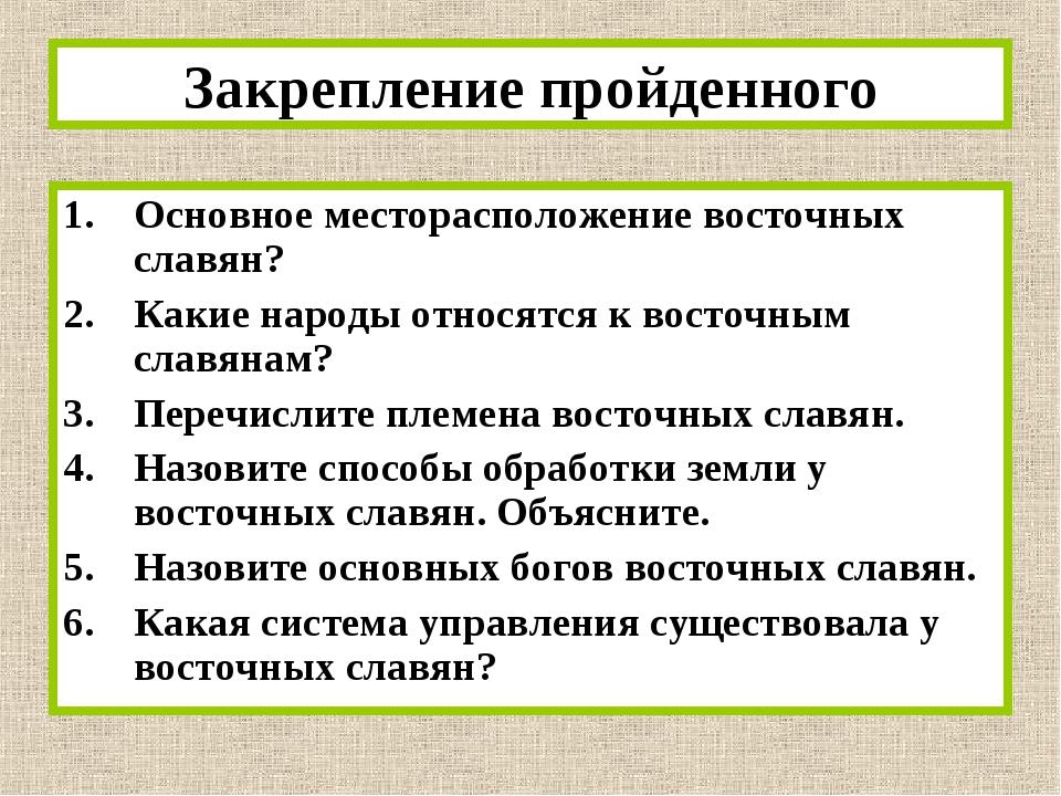 Закрепление пройденного Основное месторасположение восточных славян? Какие на...